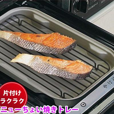 グリル 掃除 焼き 魚