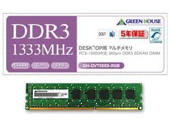 【受発注】GH-DVT1333-2GB★1333MHz(PC3-10600)240pin DIMM DDR3 SDRAM02P23Aug15