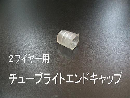 チューブライト用接続部品 13Φ2芯専用 sb-tbe01 エンドキャップ 店内限界値引き中 国内送料無料 セルフラッピング無料