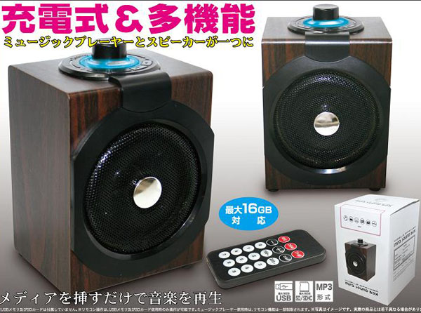 speakers small bass speakers small music wood mp3 sound box pb0642 usb sd sdhc player for mobile speaker 02p23aug15 shmidoriya music playback easy