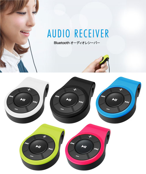 Hands-free calling and wireless music play! ★ Bluetooth audio receiver (GH-BHARC) weight only 12 g! Bluetooth connection suitable for smart phones! Adjust volume, songs feed button with! Watch your favorite earphones, music playback wirelessly!