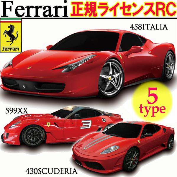 RC Cars Car Ferrari 430 SCUDERIA 458ITALIA 599XX 458CHALLENGE La Regular Licenses Distance Asst Pb 8809 8816 8823 Gifts Birthday
