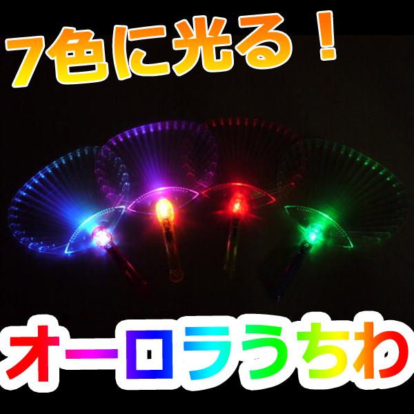 能在扇子LED发光的圆扇扇子骨架电池式极光扇子(sc-2643)夏天夏日大狂欢夜市傍晚享受为了乘凉,烟火美丽,并且流动模式变化的♪02P23Aug15