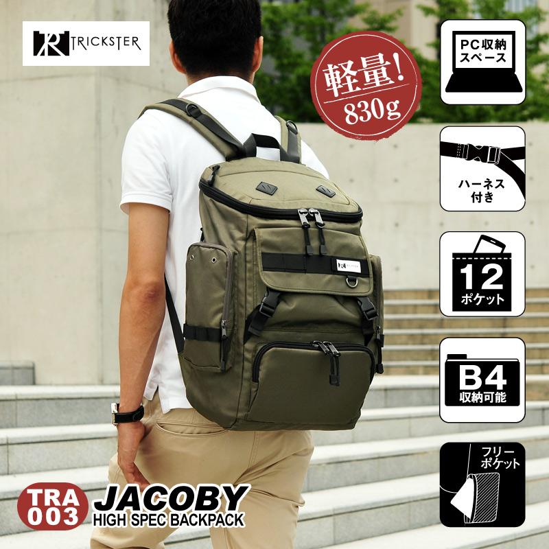 TRICKSTER リュック デイパック バックパック メンズ 男性用 鞄 かばん バッグ BAG ブランド ジャコビー (sp-tra003) カジュアル 大容量 通勤 お仕事 出張 自転車 タブレット パソコン 収納 B4 対応 収納 多彩なスペック、本格派メンズバッグ02P23Aug15