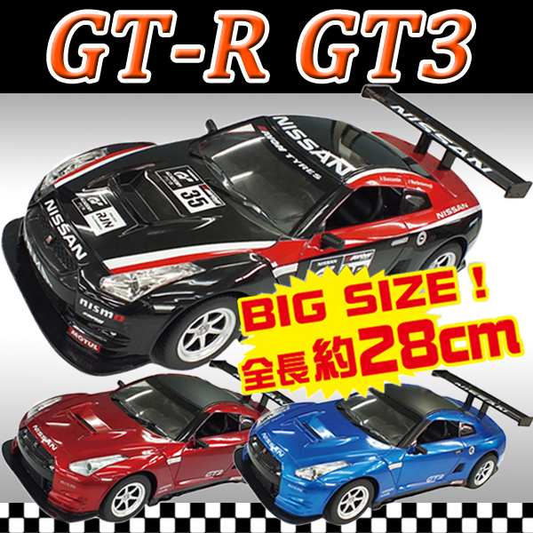 rajikon车rajikonka RC 1/16日产NISSAN GT-R GT3(pb-6311)正规的执照礼物生日纪念日活动派对冲击出众的大的尺寸! 对rajikon初学者的,推荐♪02P23Aug15