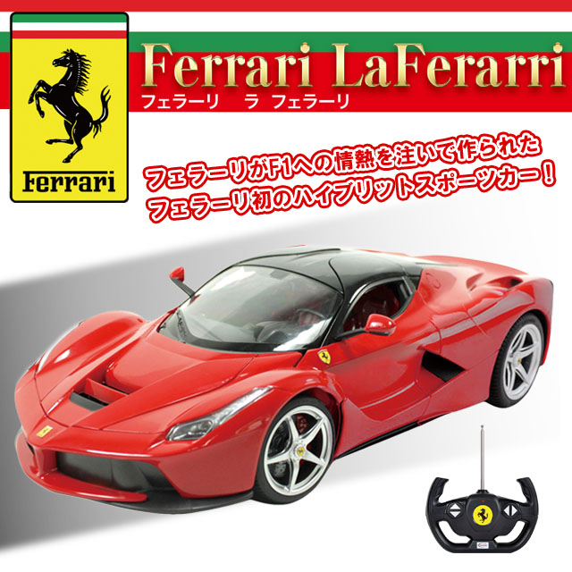 RC Model RC Car Ferrari Sports Car RC 1 / 14 Ferrari LaFerrari Red (pb