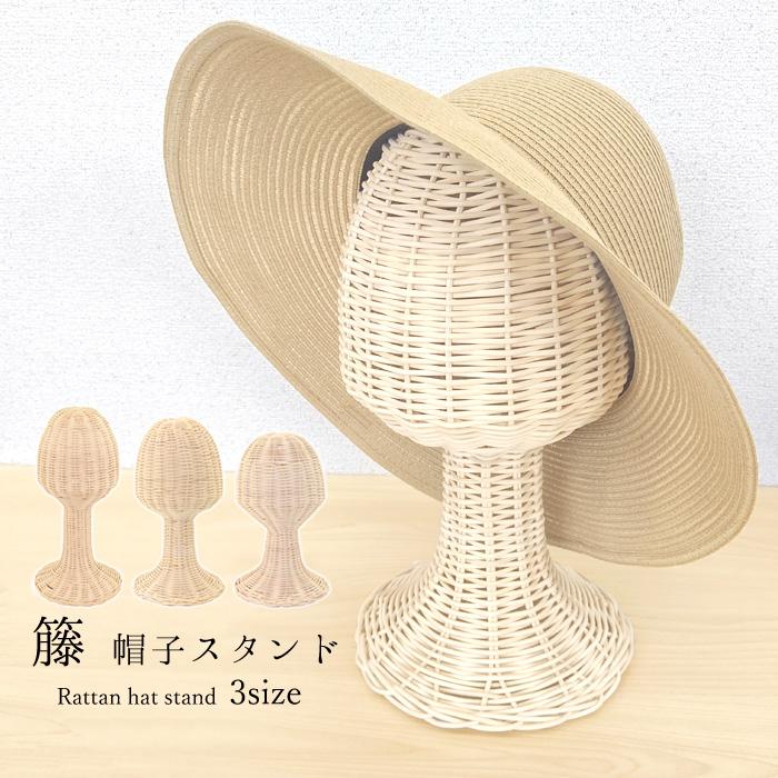 帽子の型崩れを防ぐ籐スタンド 家具 軽量 アクセサリー 雑貨 帽子 スタンド 帽子置き 帽子掛け 籐 型崩れ防止 ウィッグ 帽子スタンド sm-900 店舗什器 撮影 かつら 国内送料無料 ラタン インテリアとしても使用できる帽子スタンド コレクション おしゃれ 日本メーカー新品 ディスプレイ 収納 インテリア 展示会 ハットスタンド