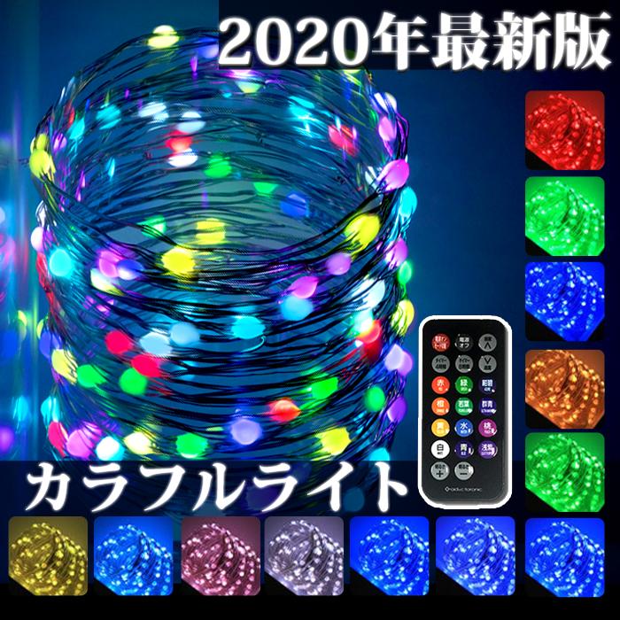 <title>驚異の全玉12色点灯グラデーション 従来のミックスカラーではできない点灯 リモコンでらくらく設定 各種イベントパーティーに最適 超ハイレベル LED ジュエリーライト ワイヤーライト 造形 イルミネーション 全玉12色カラー リモコン付 爆売りセール開催中 タイマー付 USB電源 100球 10メートル ah-M-TR100-COLm クリスマス ハロウィン 色々な物に巻きつけたり形を変えて楽しめる メール便送料無料</title>