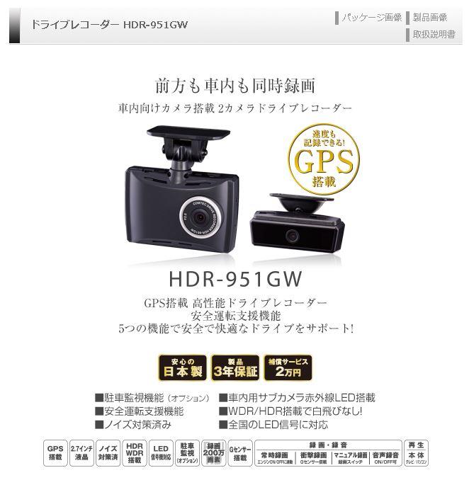 コムテック(COMTEC) ドライブレコーダー HDR-951GW 高性能・高画質・最安値の安心日本製 在庫があれば即納可能