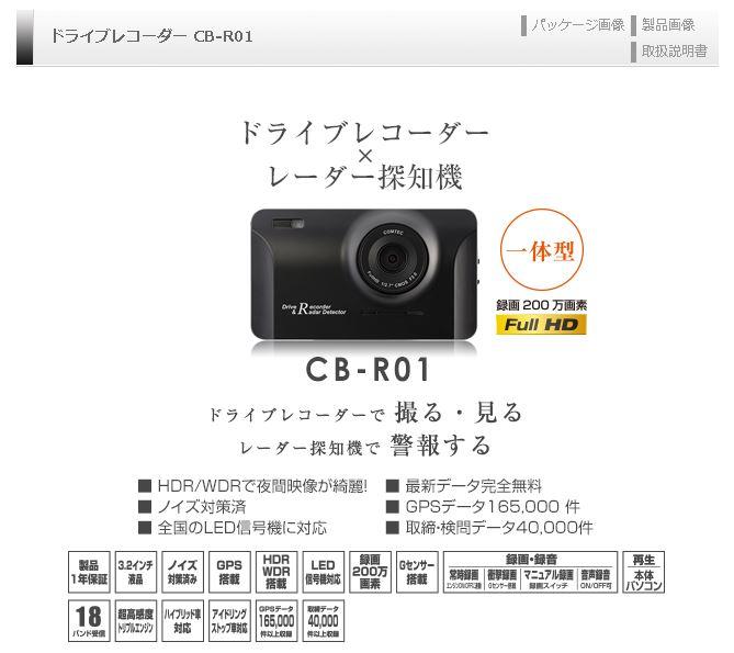 コムテック(COMTEC) ドライブレコーダー CB-R01 高性能・高画質・最安値 在庫があれば即納可能