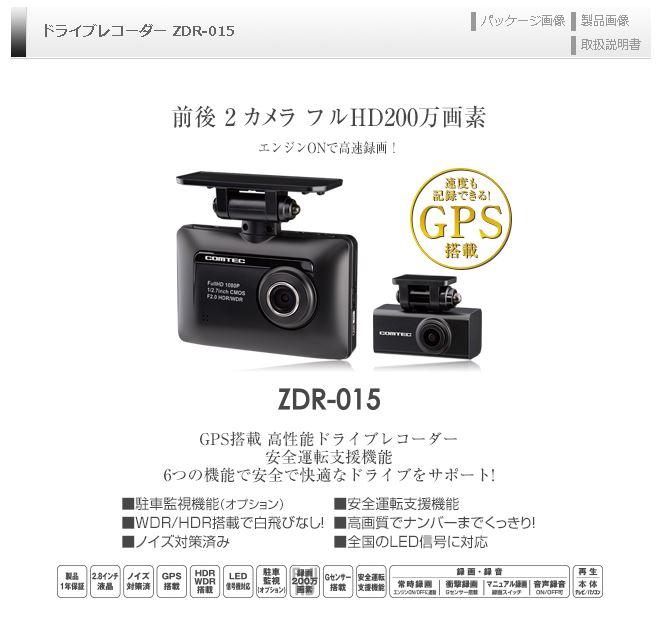 コムテック(COMTEC) ドライブレコーダー ZDR-015 高性能・高画質・最安値