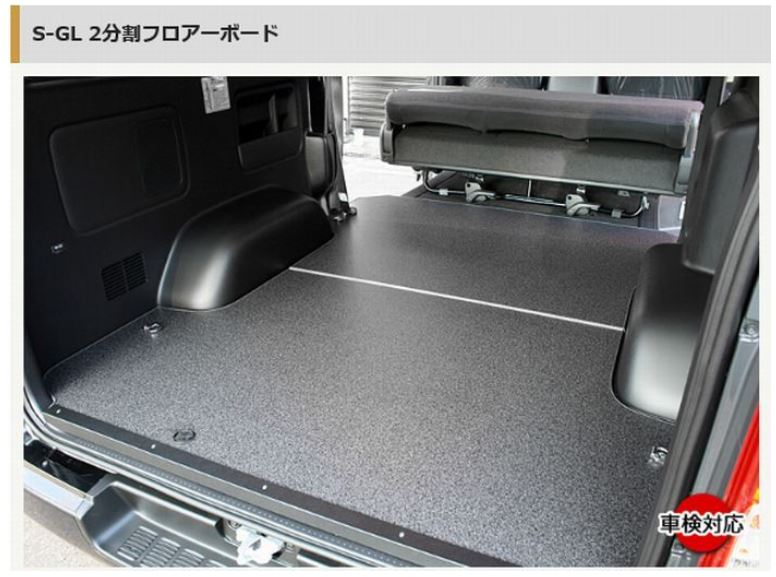 リムコーポレーション S-GL専用2分割フロアーボード黒ミカゲ仕上げ 200系ハイエース