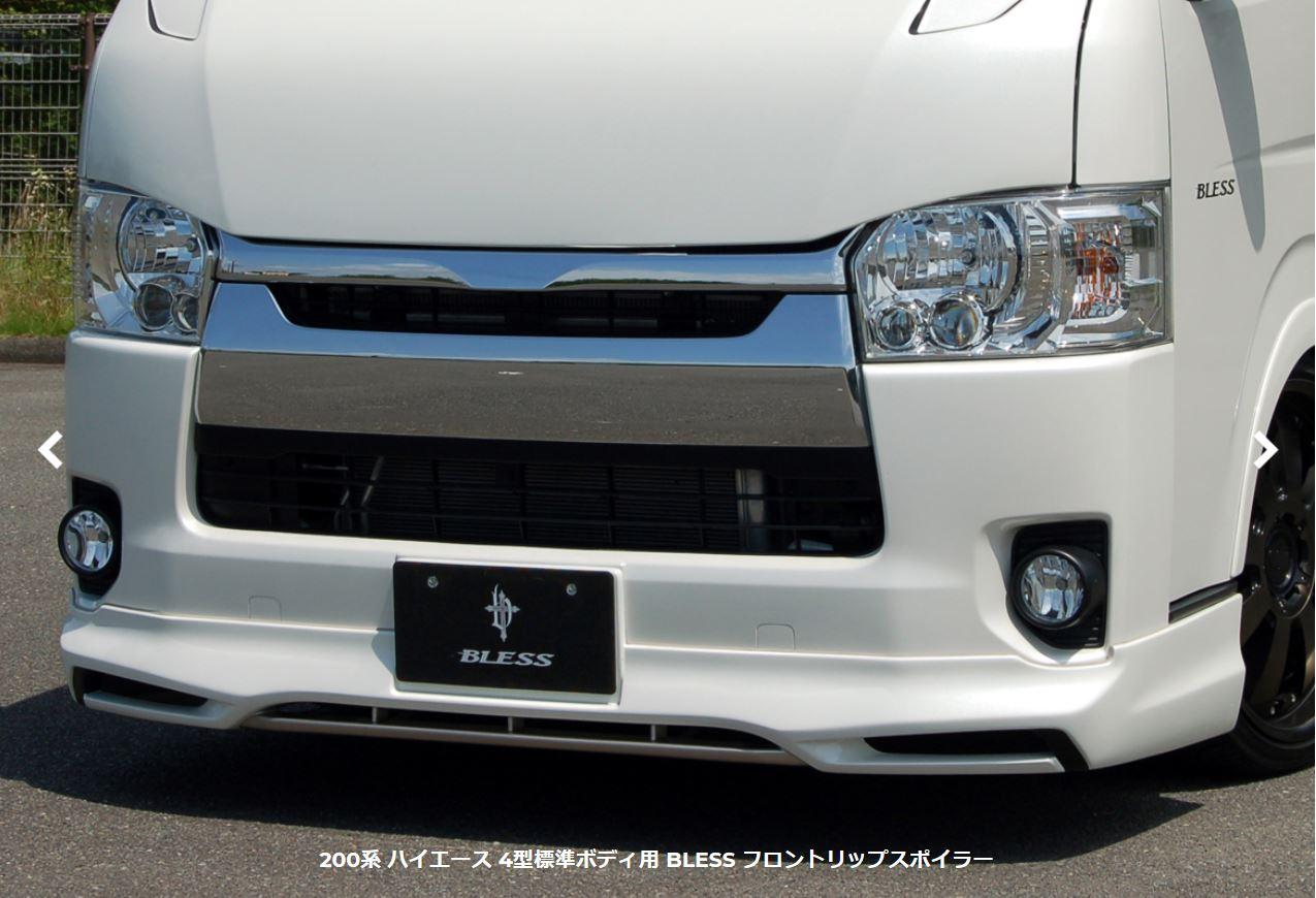 ブレスクリエイション(BLESS CREATION) フロントリップスポイラー未塗装 200系ハイエース4型標準ボディナロー用