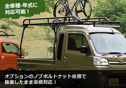 ハードカーゴジャパン(HARD CARGO JAPAN) 軽トラック ハードカーゴキャリア 全モデル・全年式対応(スライドバー1本付属)