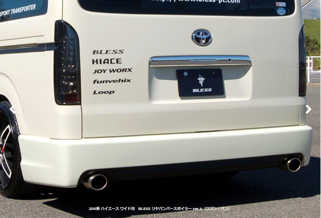 ブレスクリエイション(BLESS CREATION) リアバンパースポイラーVer4未塗装 200系ハイエース【ワイドボディ専用】専用1~4型