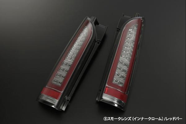レヴィーア(Revier) 流星バージョン 3Dライトバー仕様LEDテールレンズ スモークレンズ&レッドバー 200系ハイエース・レジアス