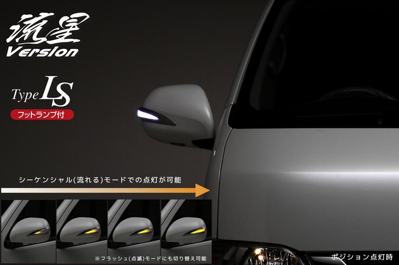 レヴィーア(Revier) 流星バージョン 【タイプLS】LEDウインカードアミラーカバー塗装済み 200系ハイエース1~5型 ウェルカムライト付