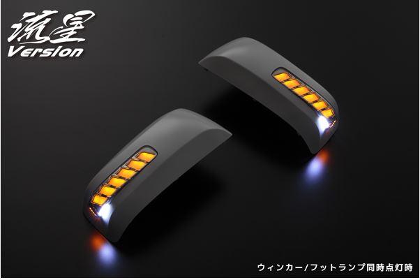 レヴィーア(Revier) 流星バージョン LEDウインカードアミラー C25・C26セレナ/E26キャラバンNV350/Z50ムラーノ/T31エクストレイル【塗装済み】