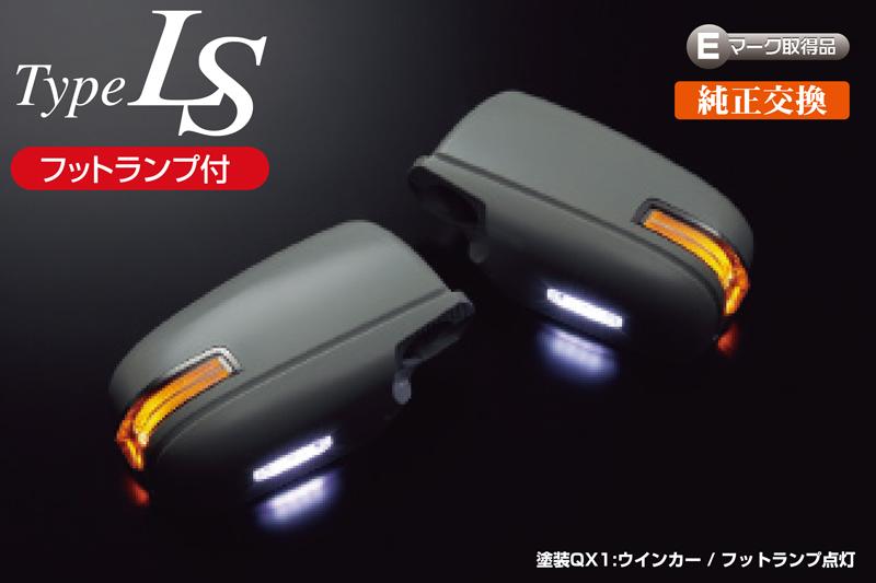 レヴィーア(Revier) LSタイプ LEDウインカードアミラー C25・C26セレナ/E26キャラバンNV350/Z50ムラーノ/T31エクストレイル【塗装済み】