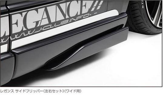 レガンス(LEGANCE) J-CLUB IV型サイドフリッパー左右セット未塗装(ナロー用/ワイド用) 200系ハイエース4型