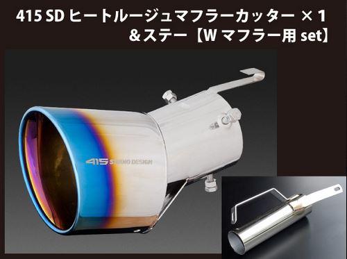 415コブラ(ラブラーク) ヒートルージュマフラーカッター×1&ステー【Wマフラー用セット】