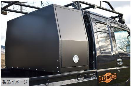 ハードカーゴジャパン(HARD CARGO JAPAN) ハードカーゴボックス【CargoBOX】ハイゼットジャンボS500/510 キャリィDA16T