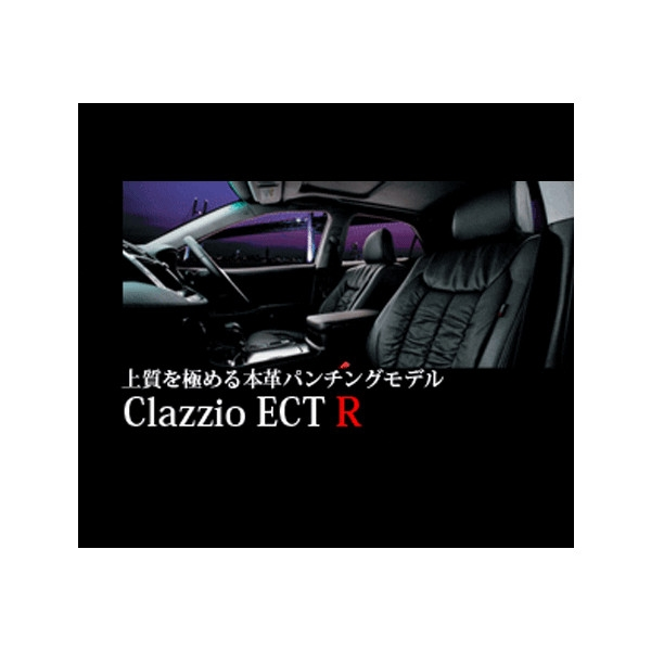 Clazzioシートカバー ECTR セドリック