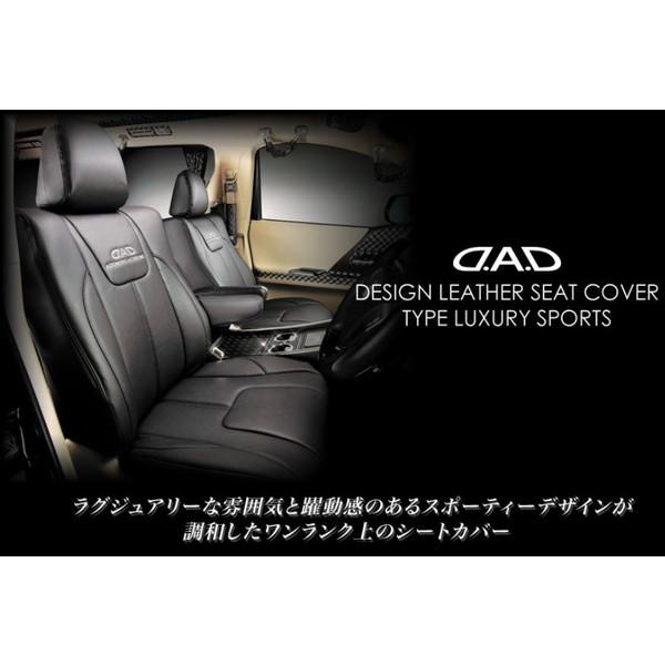 ギャルソン DADデザインレザーシートカバー タイプラグジュアリースポーツ 200系ハイエースバン用