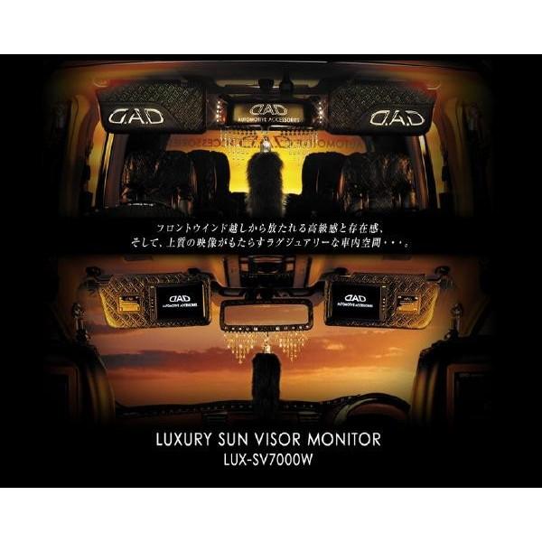 ラグジュアリーサンバイザーモニター LUX-SV7000W
