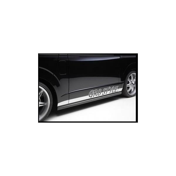 GR8(ジーアールエイト) スタイルコンプリート 200系ハイエースIII型 サイドステップ 未塗装