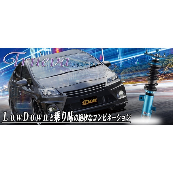 イデアル(IDEAL) トゥルーヴァ車高調 減衰力36段調整 全長調整フルタップ式 プリウス ZVW30
