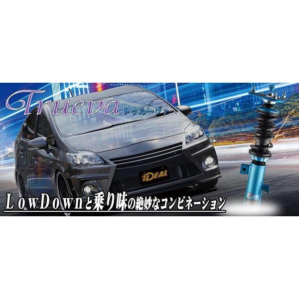イデアル(IDEAL) トゥルーヴァ車高調 減衰力36段調整 全長調整フルタップ式 プリウス ZVW50