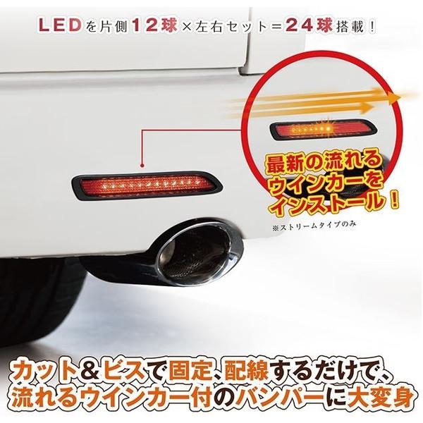 J-CLUB レガンス(LEGANCE) LEDリフレクター汎用 ストリームタイプ(流れるウインカータイプ)