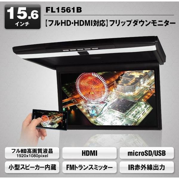 MAXWIN(マックスウィン) 15.6インチ フリップダウンモニター フルHD/HDMI対応 FL1561B