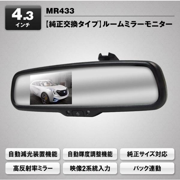 MAXWIN(マックスウィン) 4.3インチルームミラーモニター 純正交換タイプ MR433 高画質液晶