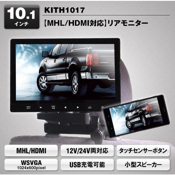 MAXWIN(マックスウィン) 10.1インチリアモニター MHL/HDMI対応 KITH1017