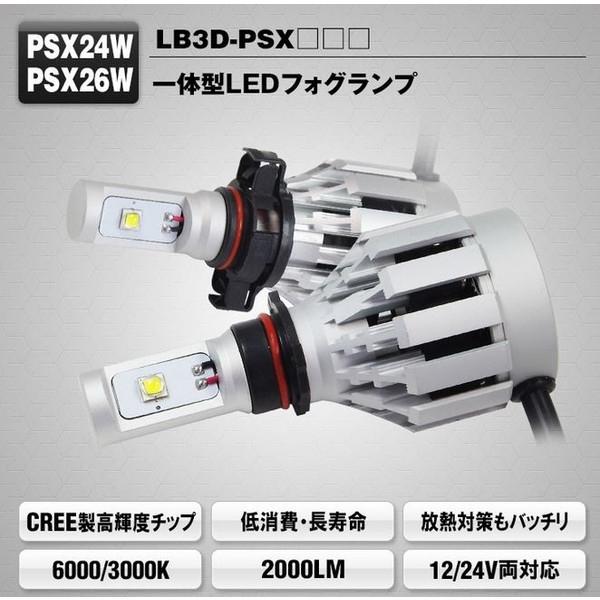 MAXWIN(マックスウィン) 一体型LEDフォグランプ PSX26W PSX24W LB3D-PSX