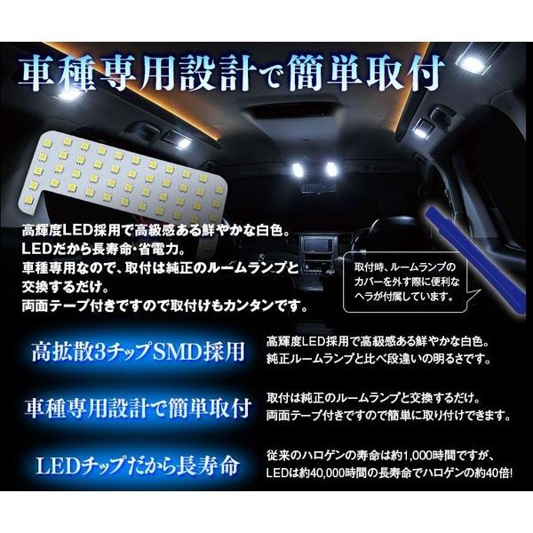 LEDルームランプ 車種専用 アクア NHP10 後期専用