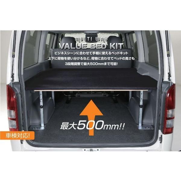 ユーアイビークル(UI-Vehicle) マルチウェイバリューベッドキット 200系ハイエース スーパーロングDX用