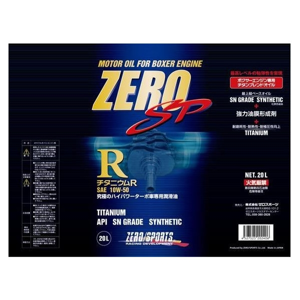 ゼロスポーツ(ZEROSPORTS) エンジンオイルZERO SPチタニウムエンジンオイル R20Lペール10W-50 品番0826014