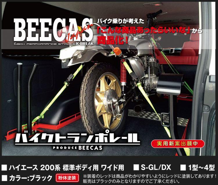K-BREAK(ケイブレイク) BEECAS トランポレール フロント+サイドL/Rセット 200系ハイエース 標準ボディ・ワイドボディ S-GL/DX