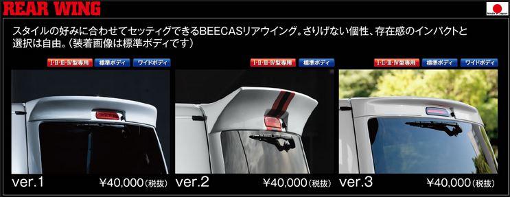 K-BREAK(ケイブレイク) BEECAS リアウイングスポイラー未塗装 200系ハイエース