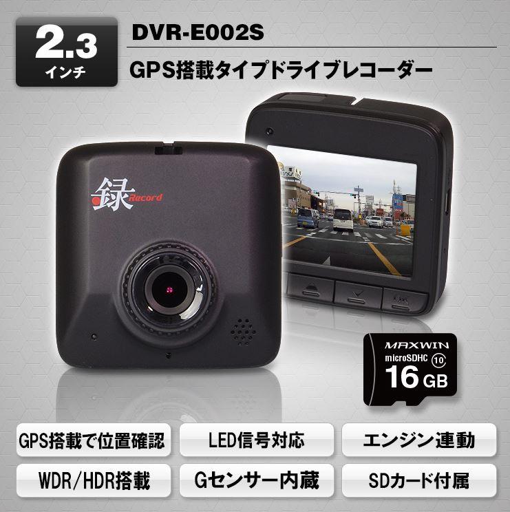 MAXWIN マックスウィン GPS搭載タイプ 2.3インチ ドライブレコーダー DVR-E002S SDカード16GB付属