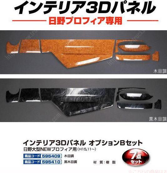 ジェットイノウエ JETINOUE インテリア3Dパネル 日野大型NEWプロフィア用ダッシュボードパネルセット (H15.11~H29.4) 595409/595410