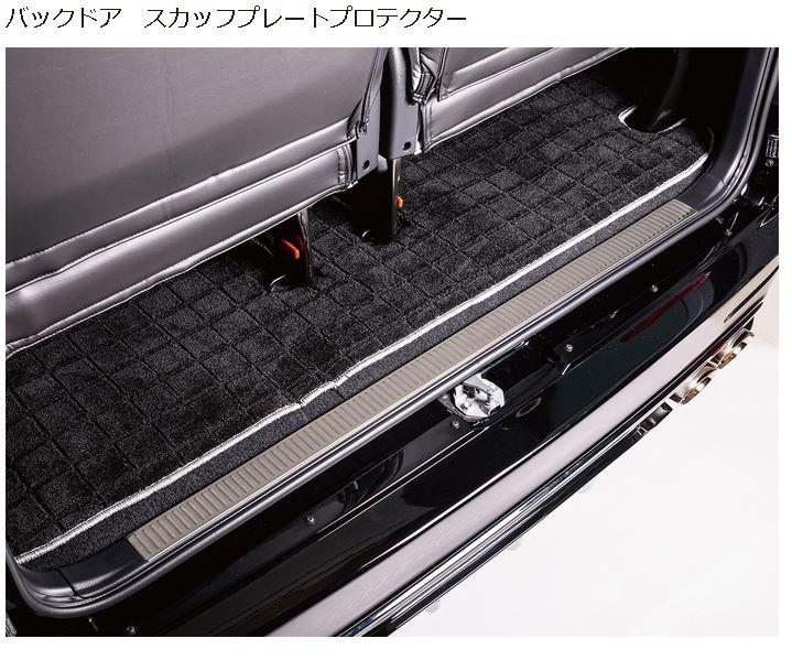 レガンス(LEGANCE) バックドア スカッフプレートプロテクター 200系ハイエースワイドボディ専用