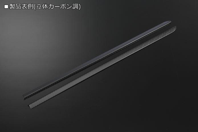 REIZ(ライツ) ウィンドウトリム 立体カーボン調 DA16T キャリイ/スーパーキャリイ DG16T