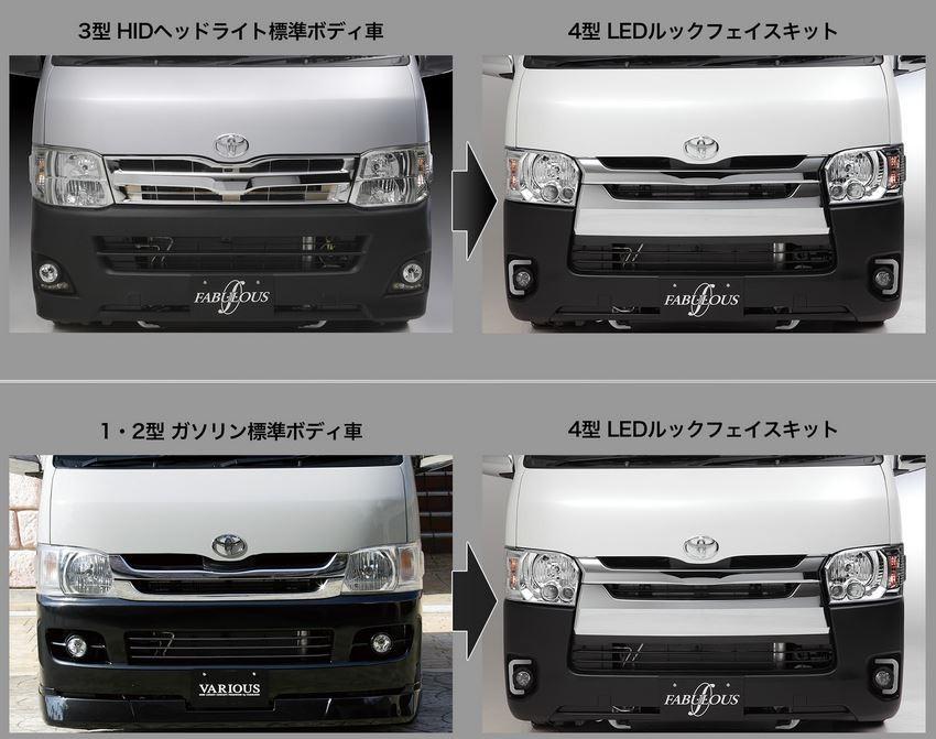 送料¥1080円~ ファブレス(FABULOUS)4型LEDルックフェイスキット未塗装 3型ハロゲン車標準ボディ ヘッドライトクリアA+B+C+Dセット