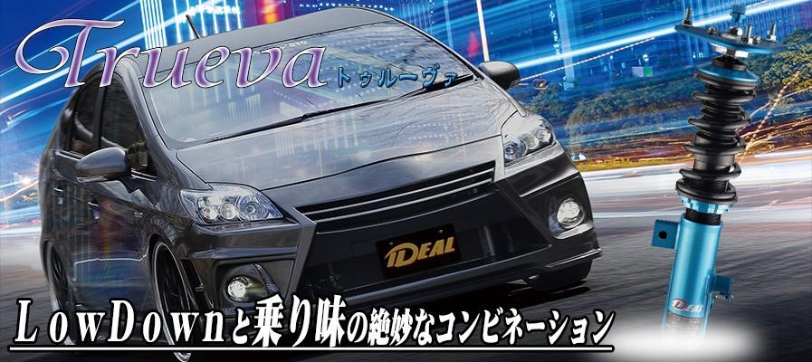 イデアル(IDEAL) エニーワン車高調 全長調整フルタップ式 減衰力24段調整 L675S ミラココア 2WD専用