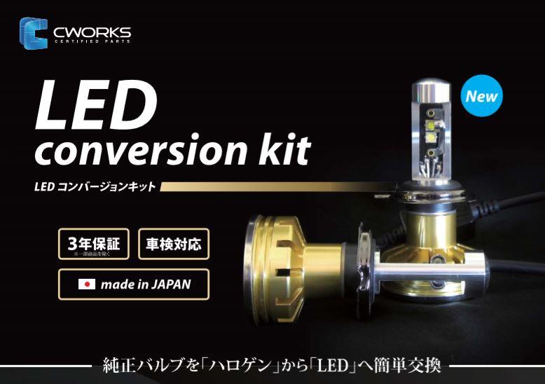 CWORKS(シーワークス) LEDコンバージョンキット H11 タクシー専用ヘッドライト 「純正バルブをハロゲンからLEDへ」 豊田通商