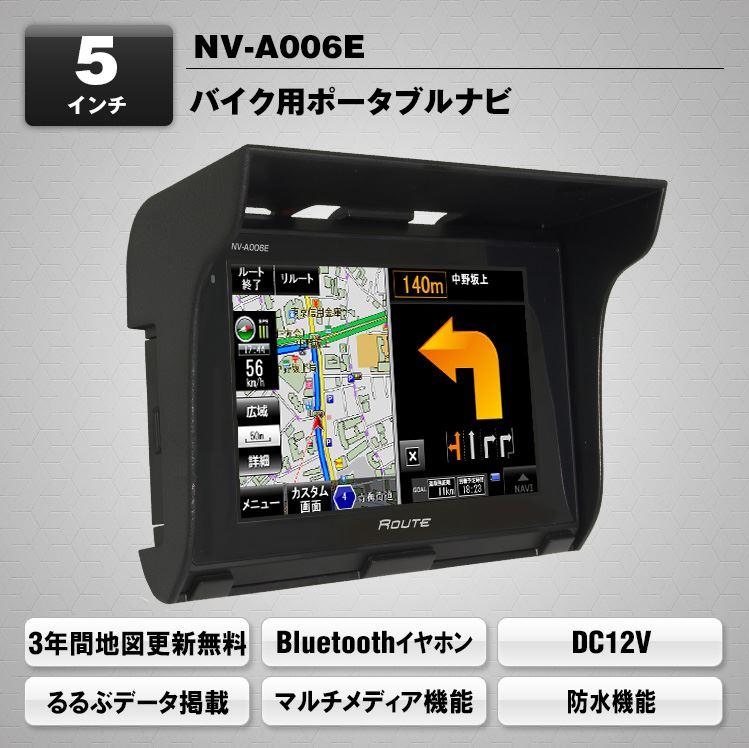MAXWIN(マックスウィン)KATSUNOKI バイク用ポータブルナビ NV-A006E